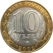 10 roubles Staraïa Roussa (Oblast de Novgorod) -  avers