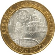 10 roubles Staraïa Roussa (Oblast de Novgorod) -  revers