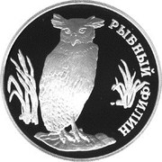 1 Rouble (Blakiston's Fish Owl) – revers