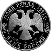 1 Rouble (Red-breasted Goose) – avers
