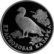 1 Rouble (Red-breasted Goose) – revers