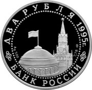 2 Roubles (WWII Victory Parade, Throwing of Nazi flags) – avers