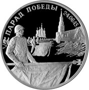 2 Roubles (WWII Victory Parade, Throwing of Nazi flags) – revers