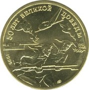 50 Roubles -  avers