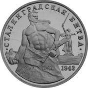 3 Roubles  (Victory on the Volga) -  revers