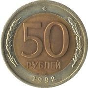 50 roubles -  revers
