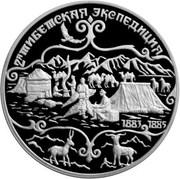 3 roubles  2ème expédition au Tibet -  avers