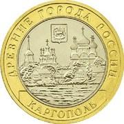 10 roubles Kargopol (Oblast d'Arkhangelsk) -  revers
