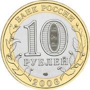 10 roubles Torzhok -  avers