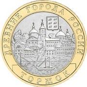 10 roubles Torzhok -  revers
