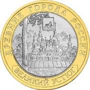 10 roubles Velikiy Ustug -  revers