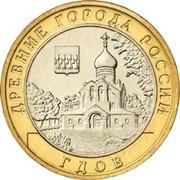 10 roubles Gdov -  revers