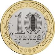 10 roubles Kaluga -  avers
