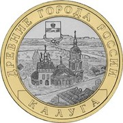 10 roubles Kaluga -  revers