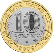 10 roubles Galich -  avers