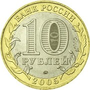 10 roubles Victoire -  avers