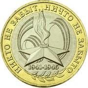10 roubles Victoire -  revers