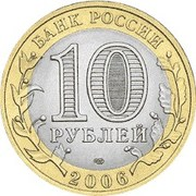 10 roubles Yakoutie -  avers