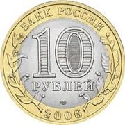 10 roubles République de Sakha (Yakoutie) -  avers