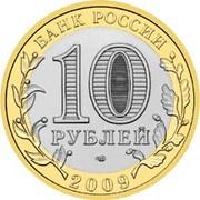 10 roubles République de Kalmoukie -  avers