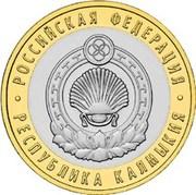 10 roubles République de Kalmoukie -  revers