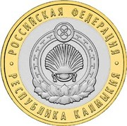 10 roubles Kalmykia -  revers