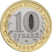 10 roubles Jewish -  avers