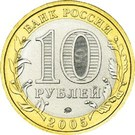 10 roubles Moscou – avers