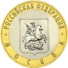 10 roubles Moscou – revers