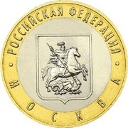 10 roubles Moscou -  revers