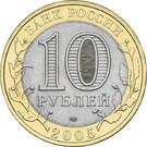 10 roubles Léningrad – avers
