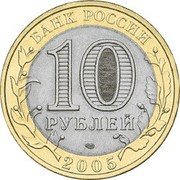 10 roubles Oblast de Léningrad -  avers