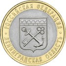 10 roubles Léningrad – revers