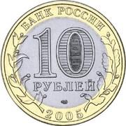10 roubles Kazan -  avers