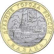 10 roubles Kazan -  revers