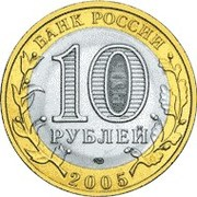 10 roubles Borovsk (Oblast de Kalouga) -  avers