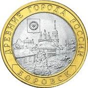 10 roubles Borovsk -  revers