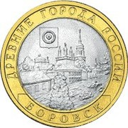 10 roubles Borovsk (Oblast de Kalouga) -  revers