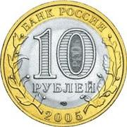 10 roubles Mtsensk (Oblast d'Orel) -  avers