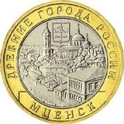 10 roubles Mtsensk -  revers