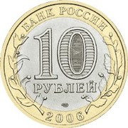 10 roubles Altay -  avers