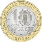 10 roubles Tchita – avers