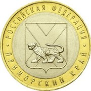 10 roubles Primorskiy Kray -  revers