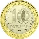 10 roubles Sakhalin oblast – avers