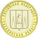10 roubles Sakhalin oblast – revers