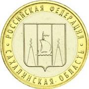 10 roubles Sakhalin oblast -  revers
