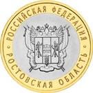 10 roubles Rostov – revers