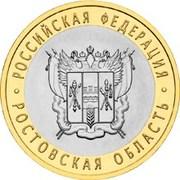 10 roubles Rostov -  revers