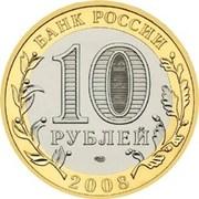 10 roubles Kabardino-Balkarskaya -  avers