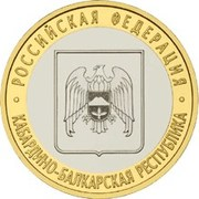 10 roubles Kabardino-Balkarskaya -  revers